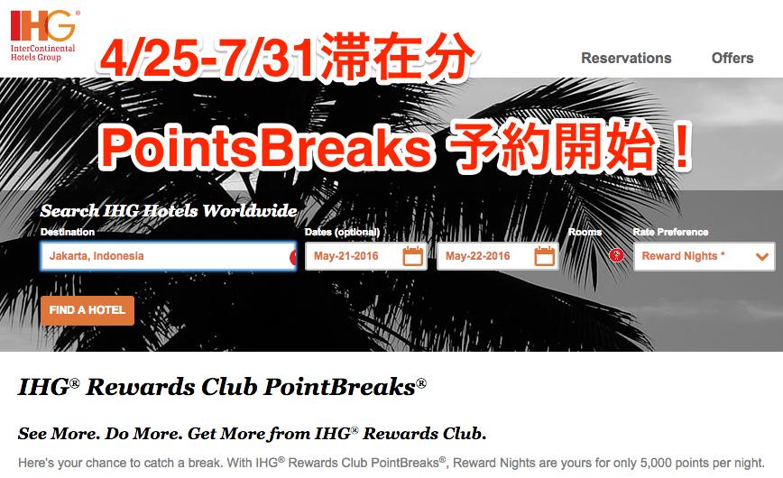 IHG 2016.4~7月のPointBreaksが発表に!