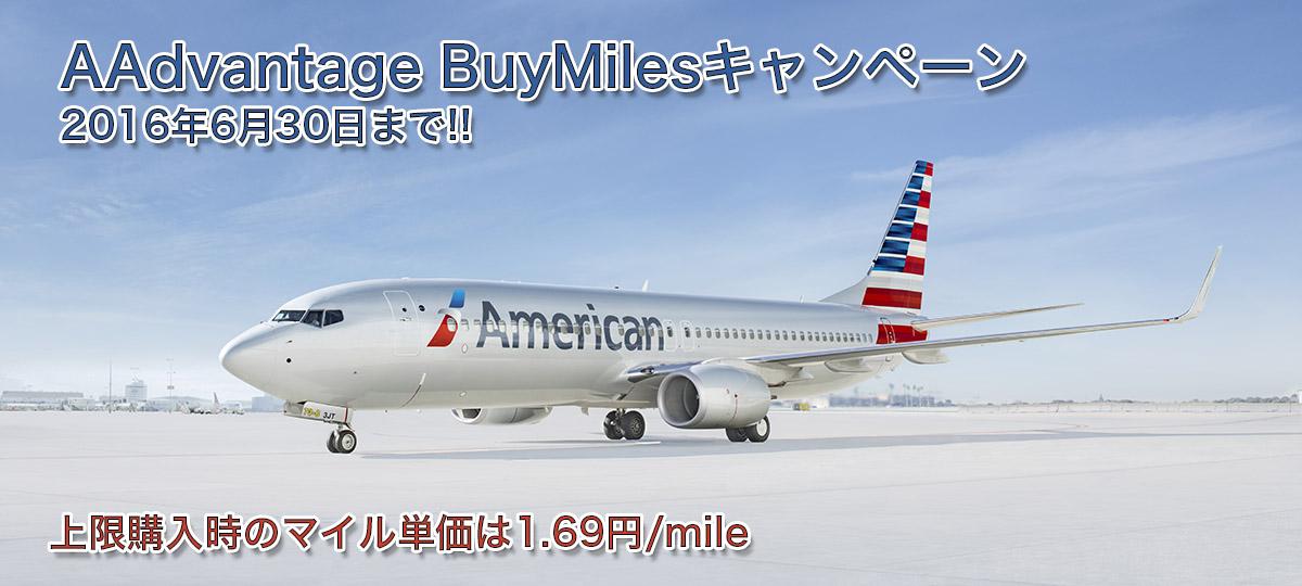 アメリカン航空 AAdvantageがマイル購入キャンペーンを実施(6/30まで)