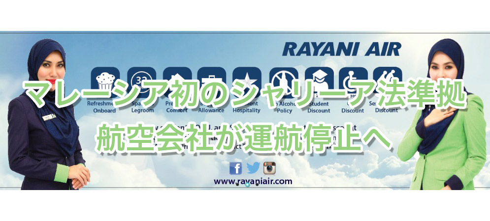 """マレーシア政府、同国初のシャリーア法準拠 """"RAYANI AIR"""" の運航許可を取消しへ。"""