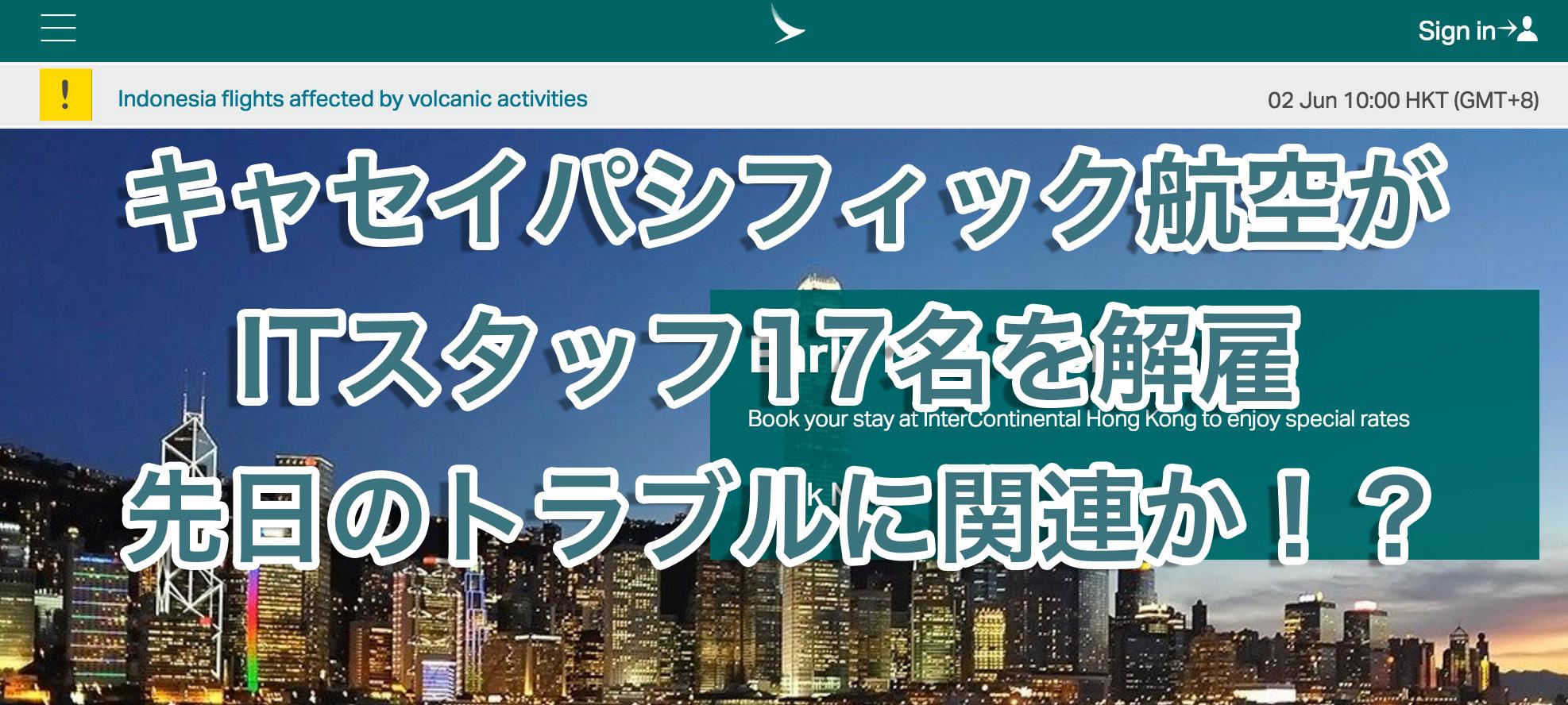 キャセイパシフィック航空がITスタッフ17名を解雇 先日のトラブルに関連!?