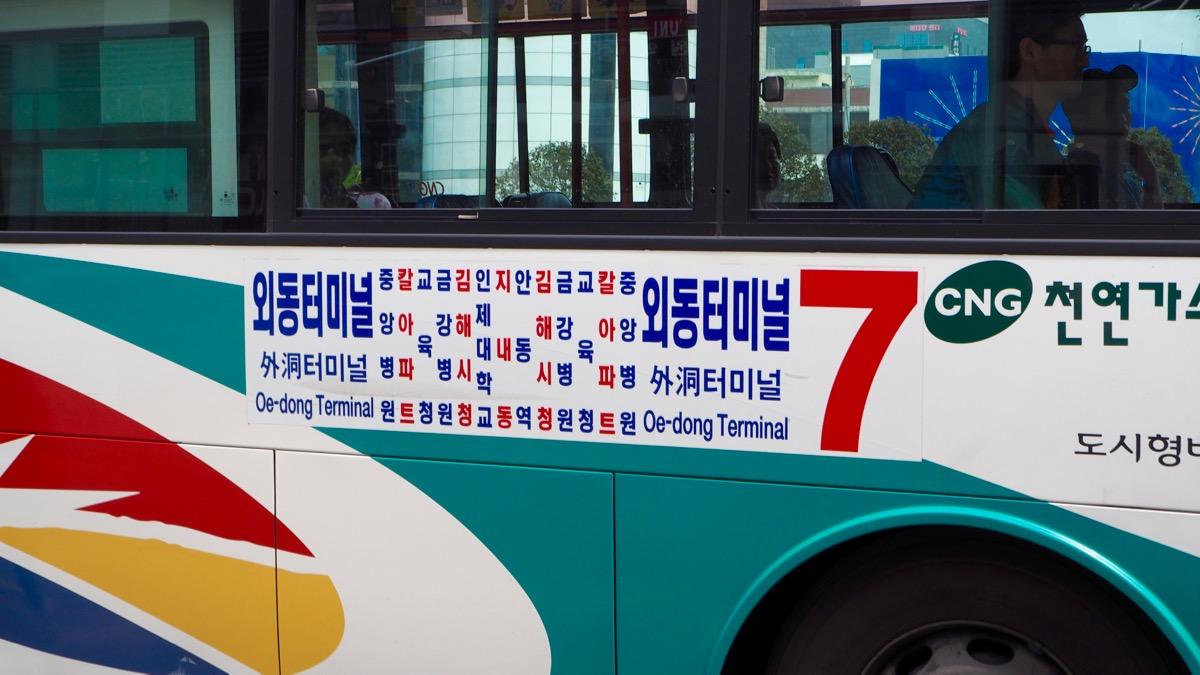 釜山発ソウル行 韓国縦断 市内バス・農漁村バスの旅にいってきました