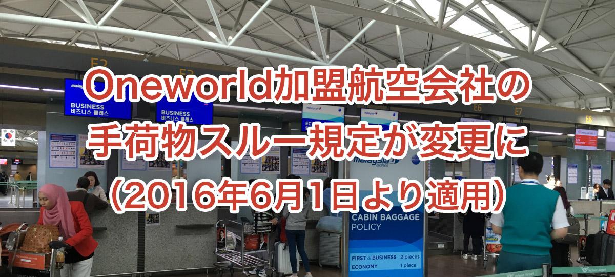 ワンワールドにおける預け手荷物のスルー取扱規程が変更に(6/1より)
