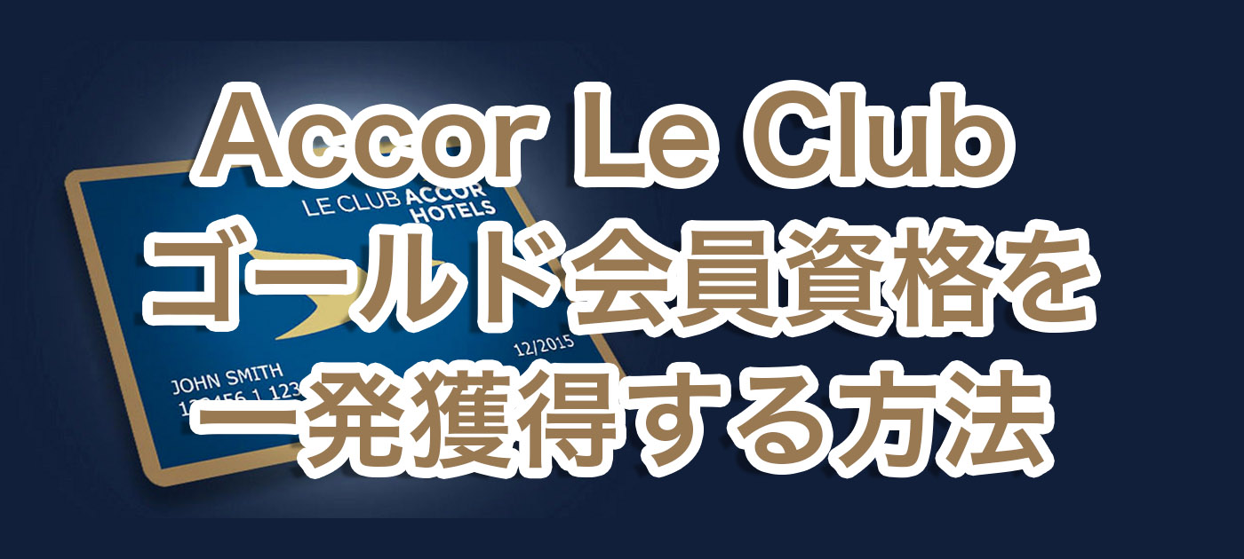 Accor Hotels Le Club ゴールド会員資格を一発獲得する方法