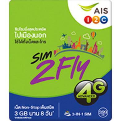 【約1,300円で上限3GBまで】アジア12カ国で利用できる格安ローミングSIM SIM2FLYを購入してみた